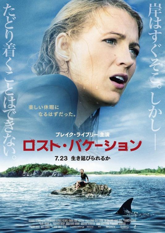 Nuevo póster internacional de 'Infierno Azul' con Blake Lively