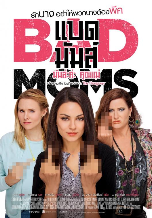 Remesa de pósters y tráiler español de 'Malas madres'