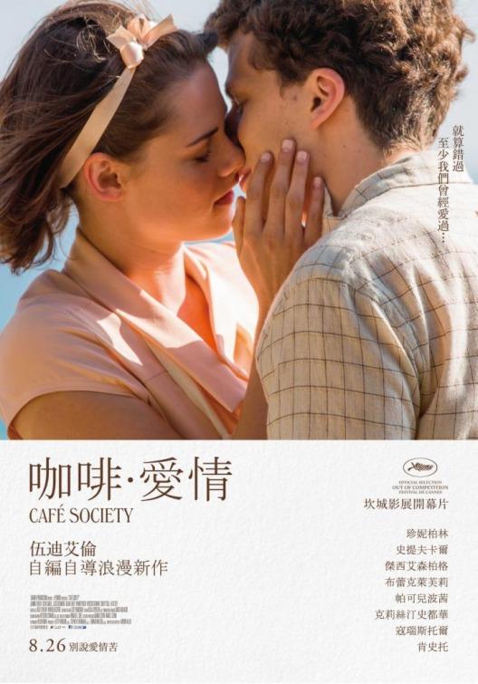 Póster asiático de 'Café Society' de Woody Allen con Kristen Stewart y Jesse Eisenberg