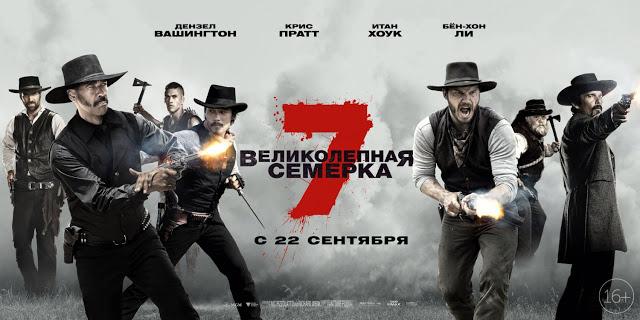 'Los siete magníficos' en acción en el nuevo póster ruso