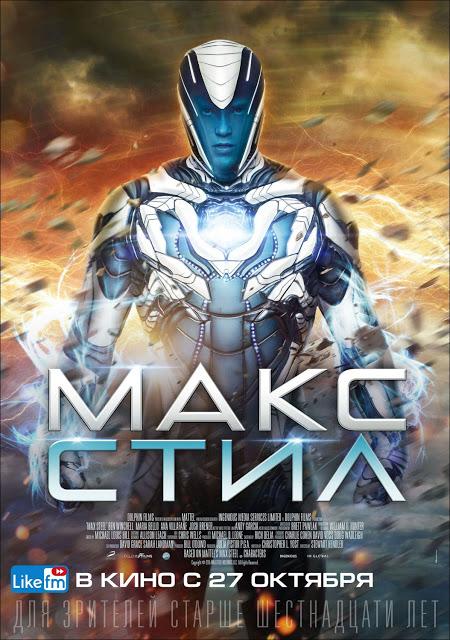 Nuevo póster internacional de 'Max Steel'