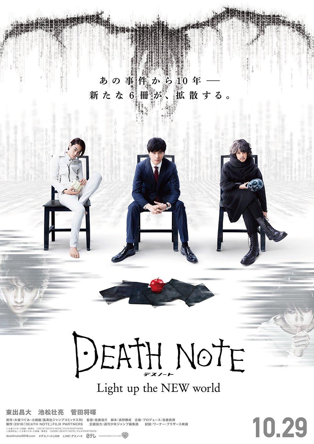 La trilogía 'Death Note' llegará a España de la mano de Mediatres Estudio