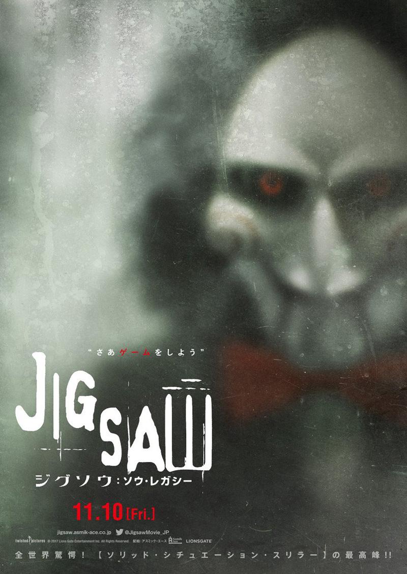 jigsawintposter