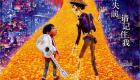 'Coco': Disney presenta un nuevo póster internacional