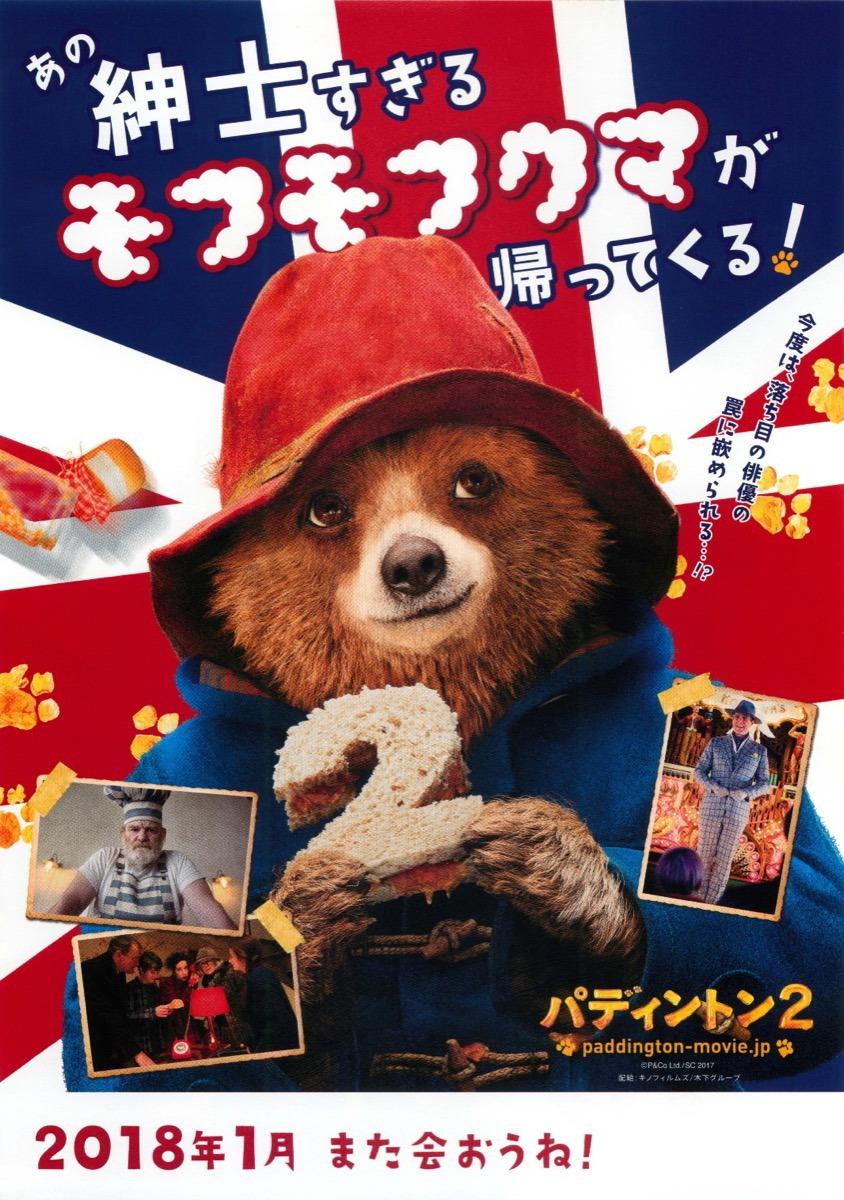 'Paddington 2': Nuevos pósters japoneses del regreso del querido osito