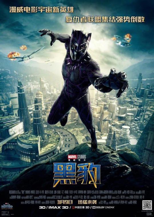 'Black Panther': Nuevos pósters centrados en el protagonista
