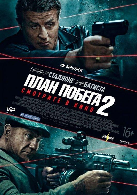 'Escape Plan 2': Pósters internacionales de la secuela de 'Plan de escape'