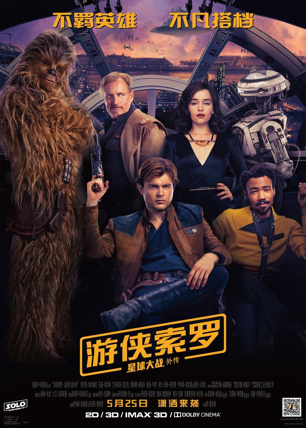 'Han Solo: una historia de Star Wars': Póster con la tropa al completo