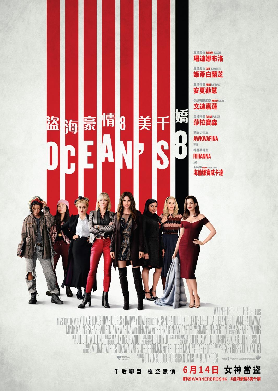 'Ocean's 8': Póster asiático del spin-off de 'Ocean's Eleven'