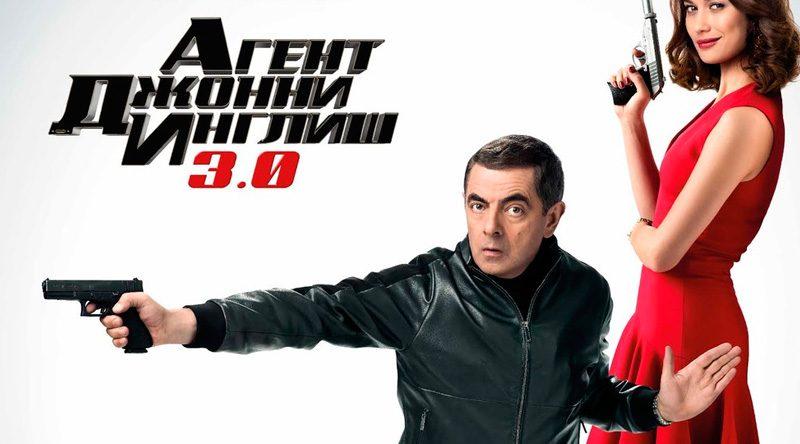 'Johnny English: De nuevo en acción': Póster ruso del regreso de Rowan Atkison
