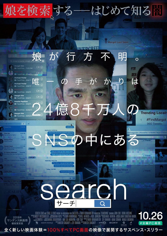 'Searching': Las ventanas acaparan el póster japonés
