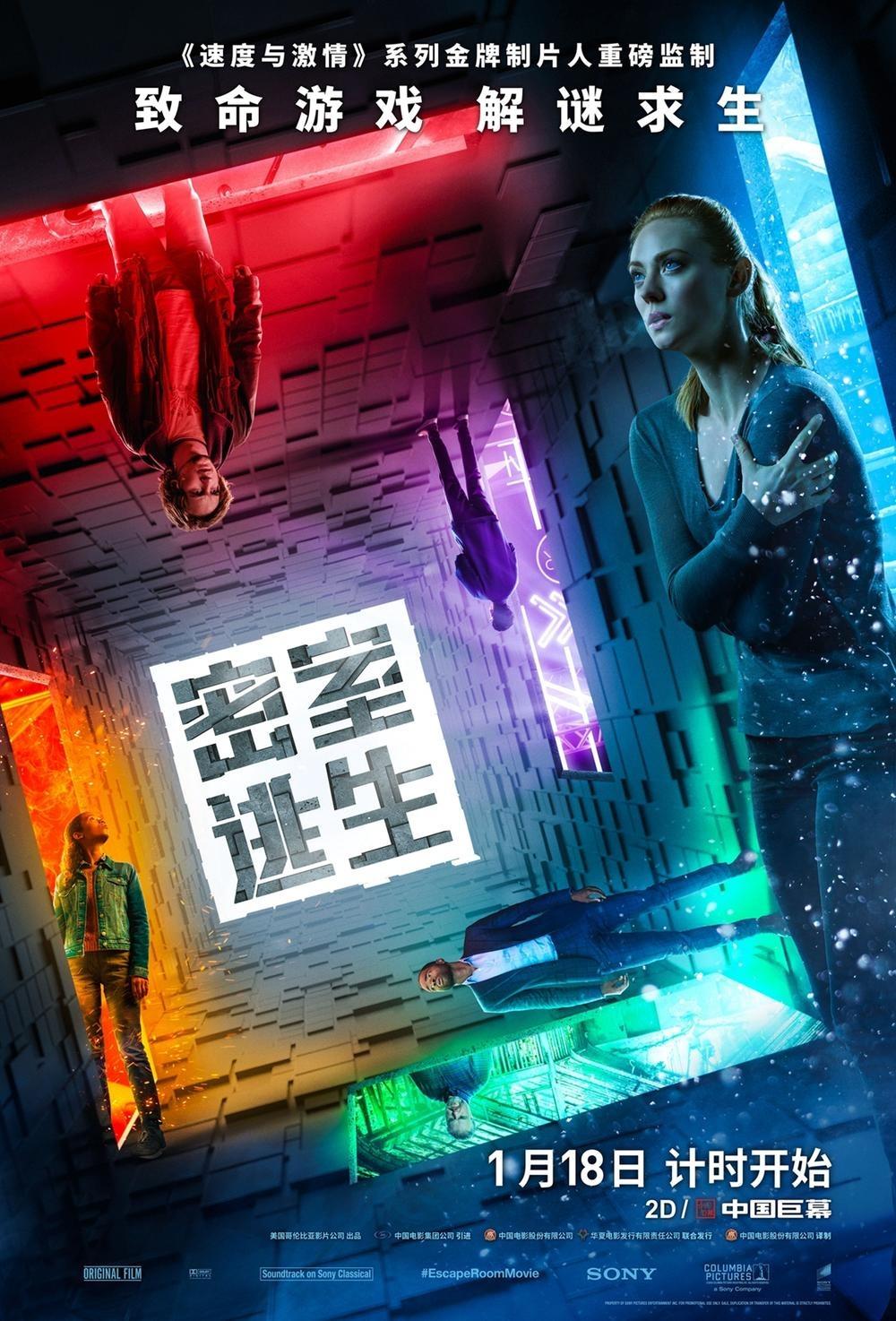 'Escape Room': Nuevo póster del thriller de terror psicológico de Adam Robitel