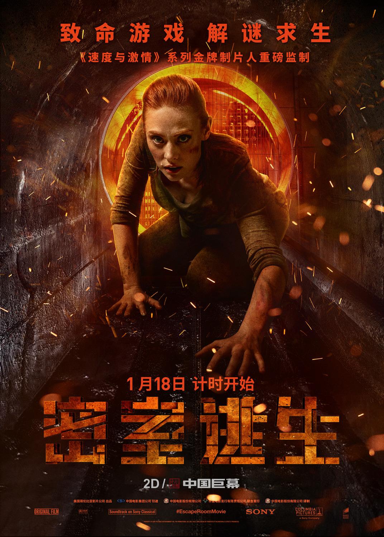 'Escape Room': Nuevo póster del thriller de terror psicológico